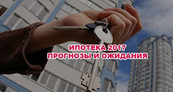 Новое в ипотеке в 2017 году прогноз